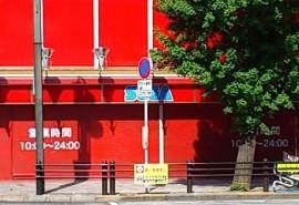 中央通り(MUSIC SHOP前)-C